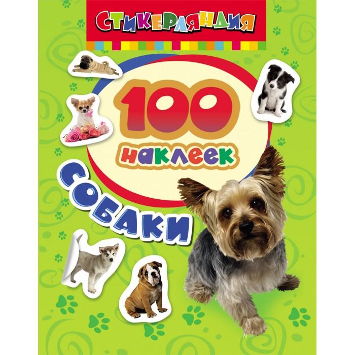 Росмэн Стикерляндия 100 наклеек Собаки от Акушерство