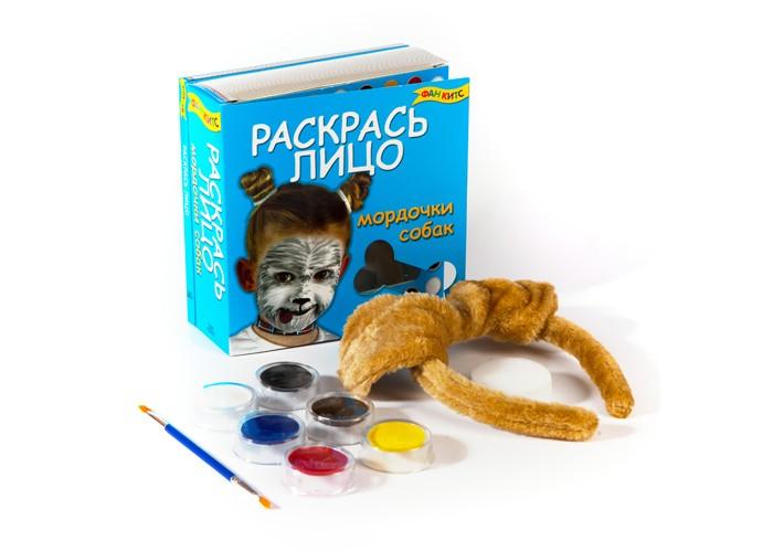 Fun kits Раскрась лицо. Мордочки собак от Акушерство