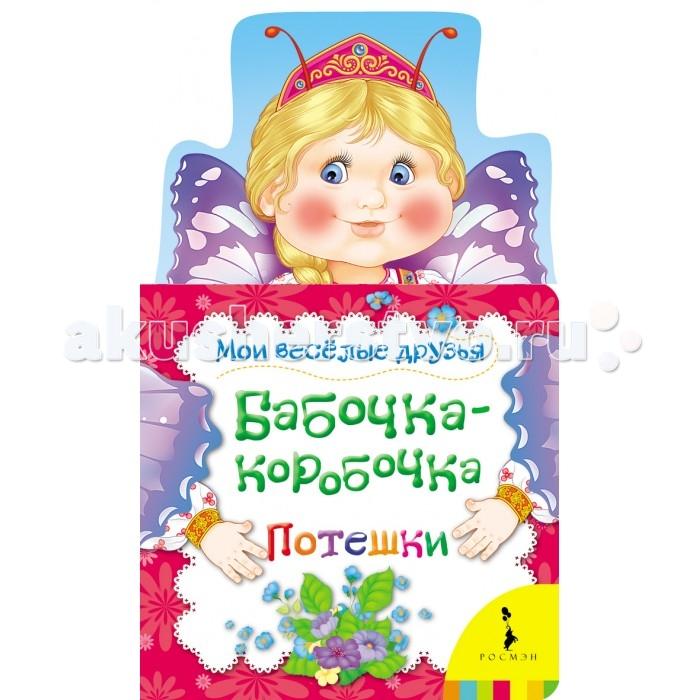 Росмэн Книжка-потешка Бабочка-коробочка