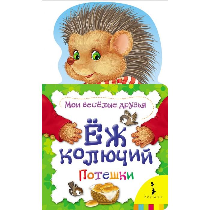 Росмэн Книжка-потешка Ёж колючий