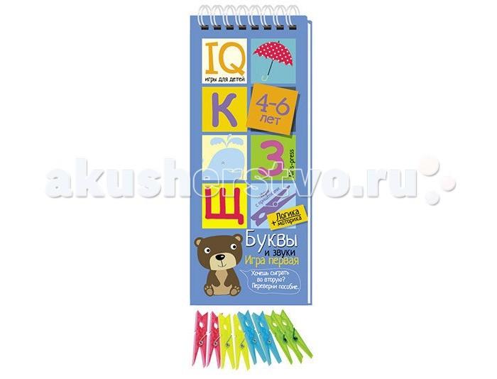 Айрис-пресс Игры с прищепками. Буквы и звукиИгры с прищепками. Буквы и звукиБуквы и звуки - это игровой комплект для развития речи, мышления и моторики. Комплект представляет собой небольшой блокнот на пружине, состоящий из 30 картонных карточек и 8 разноцветных прищепок. Выполняя задания на карточках-страничках, ребёнок учится узнавать буквы, определять звуки, строить звуковые модели. Прикрепляя прищепки и проходя лабиринты, он развивает моторику и координацию движений. Проверить правильность своих ответов ребёнок сможет самостоятельно, просто проводя пальчиком по лабиринтам на оборотной стороне карточек. Простота и удобство комплекта позволяют использовать его в детском саду, дома и на отдыхе. Предназначен для детей старше 4 лет.<br>