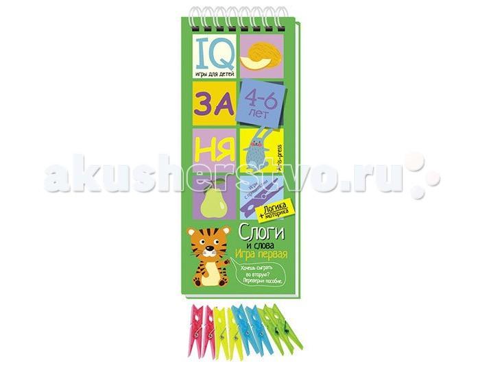 Айрис-пресс Игры с прищепками. Слоги и словаИгры с прищепками. Слоги и словаСлоги и слова - это игровой комплект для развития речи, мышления и моторики. Комплект представляет собой небольшой блокнот на пружине, состоящий из 30 картонных карточек и 8 разноцветных прищепок. Выполняя задания на карточках-страничках, ребёнок учится читать слоги и простые слова, строить звуковые модели слов. Прикрепляя прищепки и проходя лабиринты, он развивает моторику и координацию движений. Проверить правильность своих ответов ребёнок сможет самостоятельно, просто проводя пальчиком по лабиринтам на оборотной стороне карточек. Простота и удобство комплекта позволяют использовать его в детском саду, дома и на отдыхе. Предназначен для детей старше 4 лет.<br>
