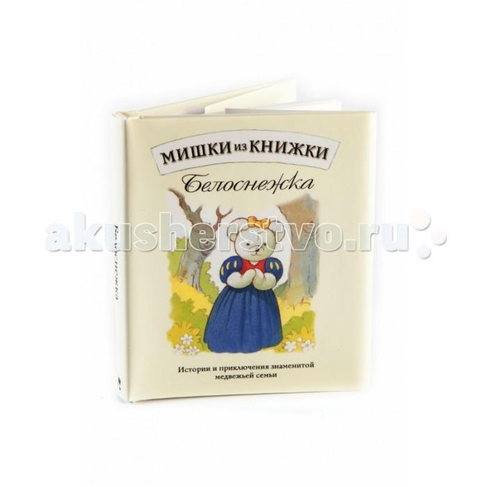 Мишки из книжки Белоснежка Книга+игрушечный медведь