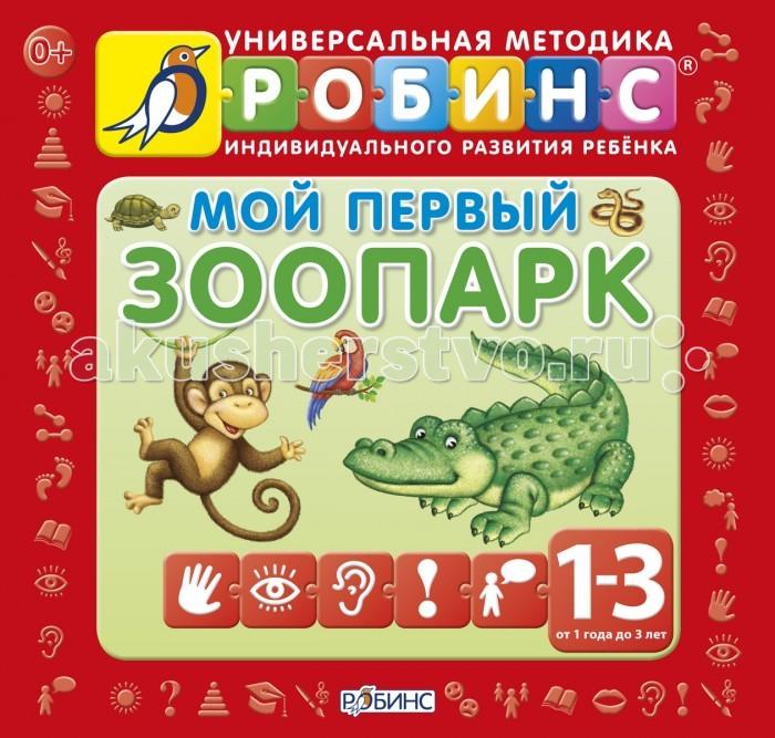 Робинс Книжка Мой первый зоопарк