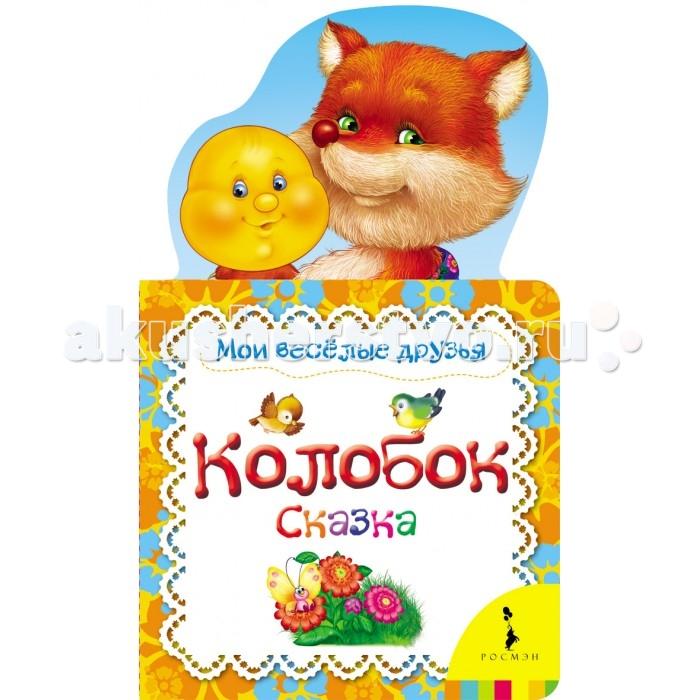 Росмэн Сказка Колобок