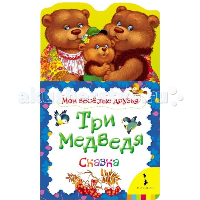 Росмэн Книжка-сказка Три медведяКнижка-сказка Три медведяРосмэн Книжка-сказка Три медведя   Известные русские сказки в серии Мои весёлые друзья. Красивые глянцевые книжки с фигурной вырубкой. Оригинальный формат книжек очень нравится детям: их удобно рассматривать и брать с собой!  Размер: 210 х 195 x 10 мм Страниц: 12<br>