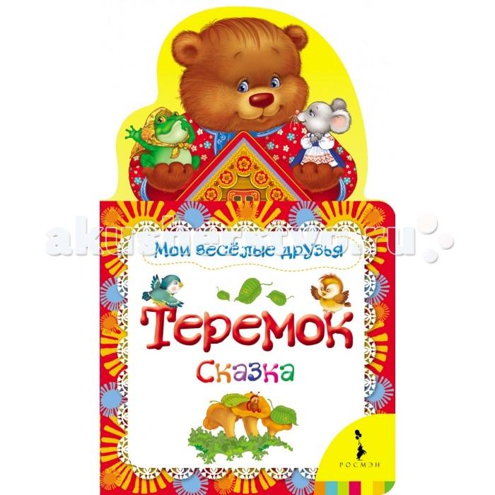 Росмэн Сказка Теремок