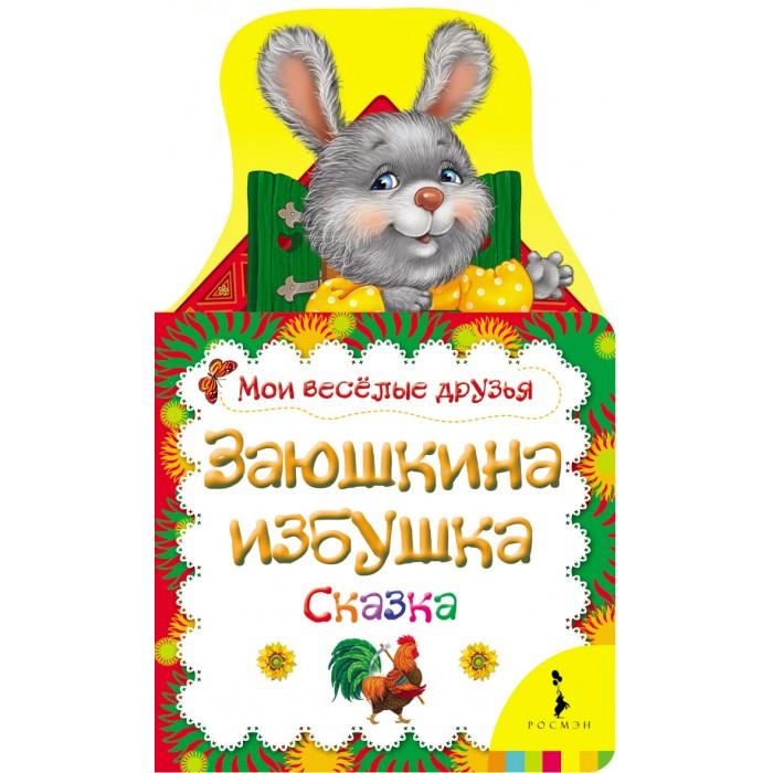 Росмэн Книжка-сказка Заюшкина избушка