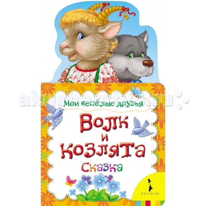 Росмэн Сказка Волк и козлята