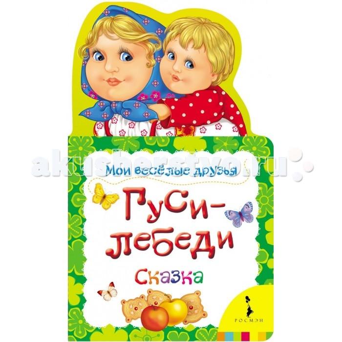 Росмэн Книжка сказка Гуси-лебеди