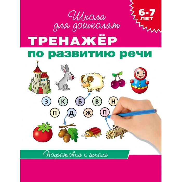 Росмэн Книга-тренажер по развитию речи 6-7 лет