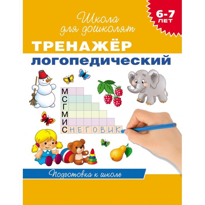 Росмэн Книга-тренажер логопедический 6-7 лет