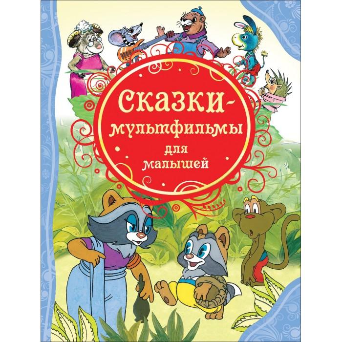Росмэн Сказки-мультфильмы для малышей от Акушерство