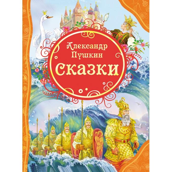 Росмэн Пушкин А.С. Сказки от Акушерство