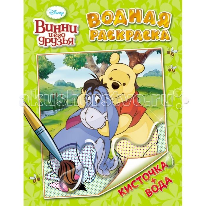 Раскраска Disney Винни и его друзья. Водная раскраска от Акушерство
