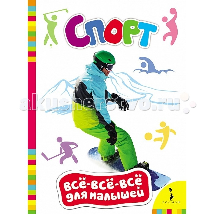 Росмэн Книжка Спорт