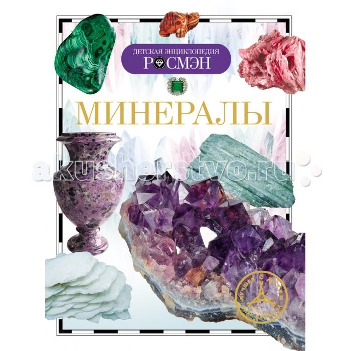 Росмэн Энциклопедия Минералы