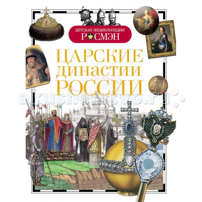 Росмэн Энциклопедия Царские династии России