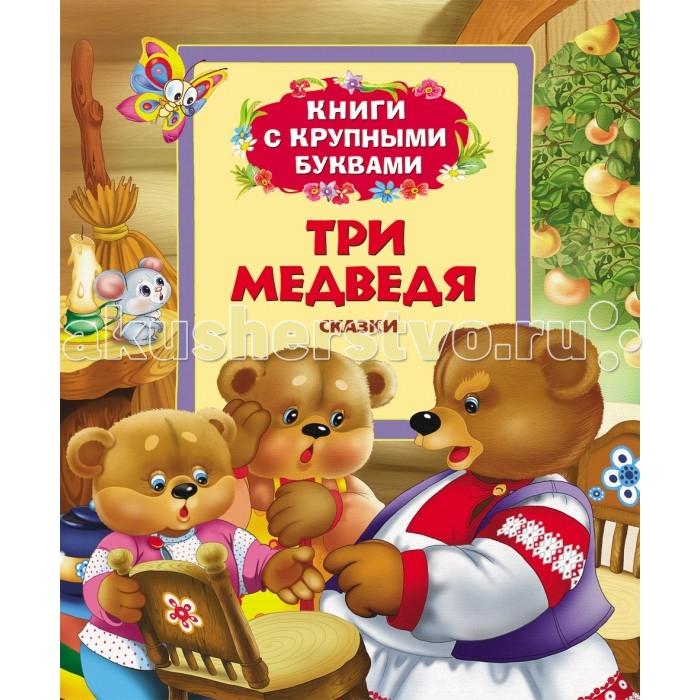 Росмэн Книга Три медведяКнига Три медведяРосмэн Книга Три медведя  В сборник вошли самые известные русские сказки, предназначенные для самостоятельного чтения детьми. Читая страницу за страницей, ребята познакомятся с сюжетом сказок и научатся лучше читать. Книга представлена сказками: Три медведя, Лиса, заяц и петух, Волк и коза. Иллюстрации Д. Лемко.  Размер: 240 х 205 x 8 мм Страниц: 32<br>