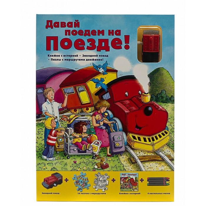 Магнитные книжки Давай поедем на поездеДавай поедем на поездеМагнитные книжки Давай поедем на поезде игровой набор для детей старше 3 лет. Это не просто книга, это - большая игра. Сначала малыш сможет послушать увлекательную историю о семье, которая отправилась в путешествие, а затем попытается собрать пазл-карту с маршрутом собственного вояжа.  Эта игра создана по новой технологии с использованием магнитного картона. Представьте себе, заводной поезд едет строго по нарисованным рельсам, сам поворачивает и делает виртуозные круговые движения! Весь секрет в магнитной дорожке, которая проходит по всему маршруту.   Игра помогает в изучении окружающего мира, способствует развитию логики и внимания ребенка, а также дает возможность сделать первые шаги в чтении.   В комплекте: заводной игрушечный поезд, 16 деталей поля, 4 пастельных мелка, книга с иллюстрациями.<br>