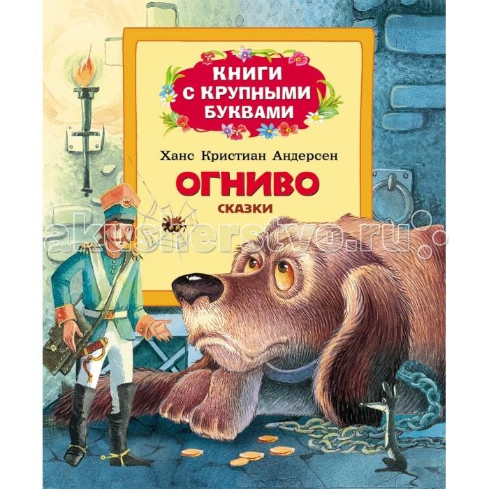 Росмэн Книга Огниво Андерсен Х.-К. от Акушерство