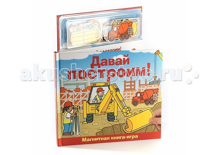 Магнитные книжки Давай построим!Давай построим!Магнитные книжки Давай построим! отличная развивающая книга для малышей от 3 до 5 лет. Ребенок в непринужденной форме сможет познакомиться с особенностями возведения зданий, узнать о специфике работы строителя и выучить названия основных строительных машин.  В комплекте: книга с магнитными страницами + магнитные картинки.<br>