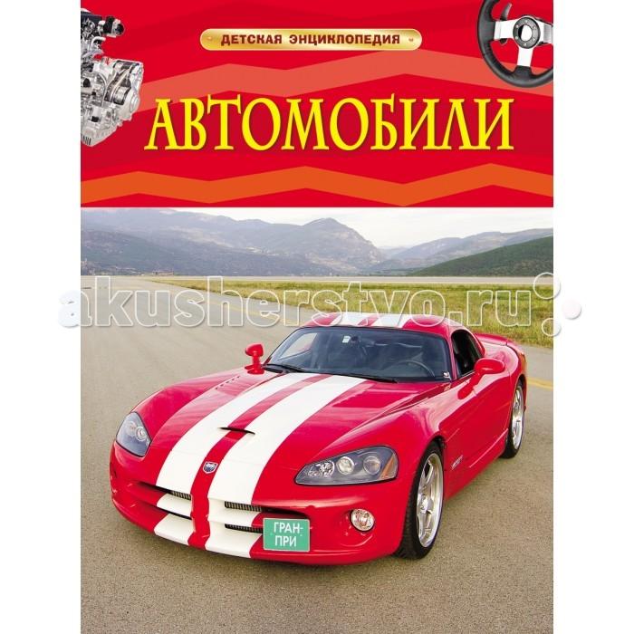 росмэн-энциклопе-дия-автомобили