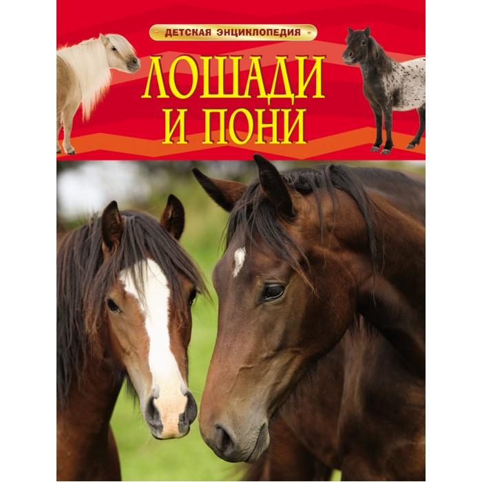 Росмэн Энциклопедия Лошади и пони