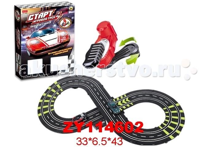 Zhorya Трек Старт ZYC-0623Трек Старт ZYC-0623Трек ZYC-0632-1 Старт с ручным генератором.  При помощи этого трека можно организовать гонки машин, позволяя таким образом существенно разнообразить процесс игры и развивать фантазию у ребенка.<br>