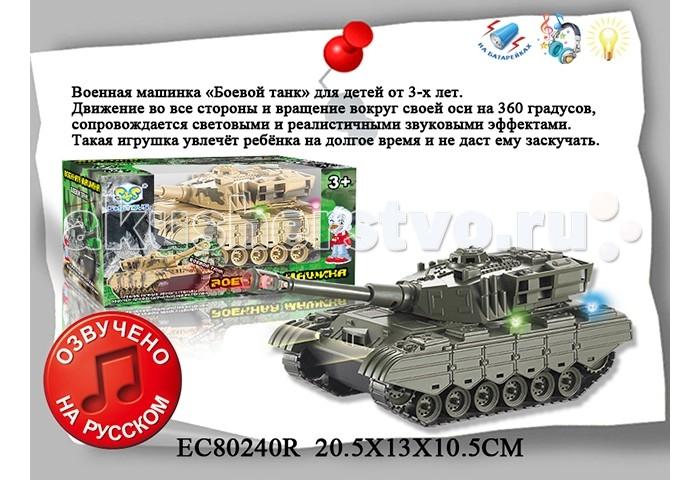 S+S Toys Танк EC80240RТанк EC80240RТанк EC80240R со звуковыми и световыми эффектами, способный поворачиваться вокруг своей оси на 360 градусов. Играя с этим танком можно развить очень увлекательный сюжет для игры и он обязательно понравится вашему ребенку. Танк работает на батарейках.<br>
