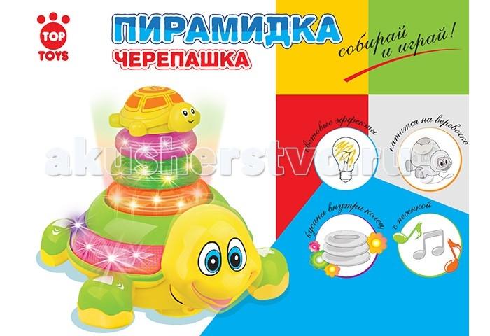 Каталка-игрушка Top Toys Пирамидка ЧерепахаПирамидка ЧерепахаКаталка-игрушка Top Toys Пирамидка Черепаха одновременно пирамидка, погремушка и каталка!   Формирует у малыша представление о цвете, форме и размере, развивает моторику, логику, воображение, обучает счету.  Материал: безопасный пластик.<br>
