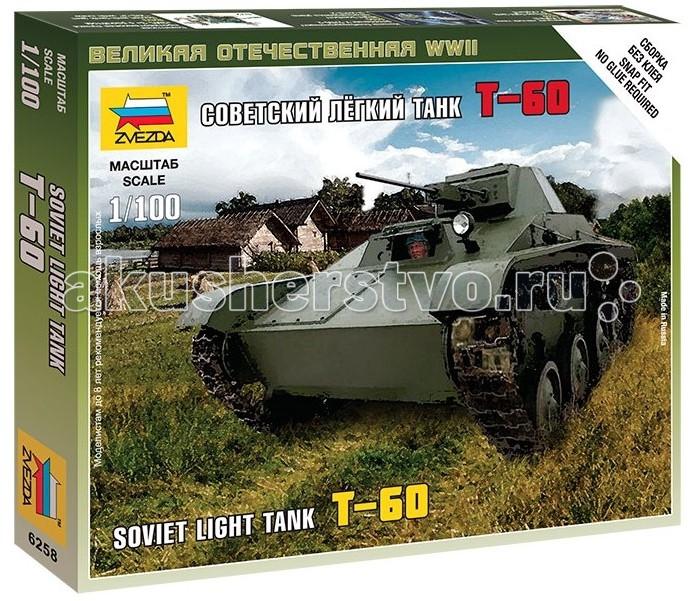 Конструктор Звезда Модель Советский легкий Танк Т-60Модель Советский легкий Танк Т-60Модель Советский легкий Танк Т-60  Игрушка, собранная без клея, выполнена с высокой степенью детализации, что не только понравится детям всех возрастов, но и сделает игру более реалистичной. Советский легкий танк цвета хаки может стать прекрасным дополнением к любой коллекции военной техники.  Легкий танк Т-60 был разработан в 1941 году и принят на вооружение осенью того же года. Благодаря надёжности, технологичности и простоте производства Т-60 стал одним из основных лёгких танков РККА периода Великой отечественной войны. Всего за годы войны было построено чуть менее шести тысяч танков этого типа.  Внимание! Кисточка и краски в комплект не входят. Приобретаются отдельно.   Особенности: Масштаб: 1:100 Количество деталей: 13 шт. Комплект: детали для сборки, инструкция Длина готовой модели: 4.1 см<br>