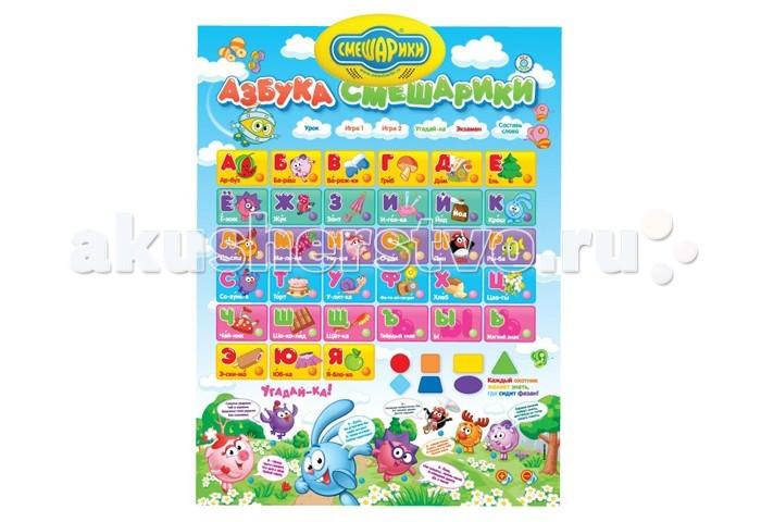 Обучающие плакаты Смешарики Электронная игра-плакат Азбука