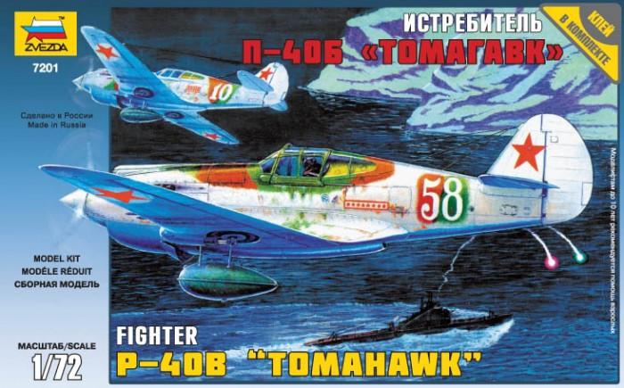 Конструктор Звезда Модель Истребитель Р-40В ТомагавкМодель Истребитель Р-40В ТомагавкМодель Истребитель Р-40В Томагавк  Американский истребитель Р-40В имел мощное вооружение, состоящее из 6 пулеметов, нес бомбы разного калибра, что давало возможность использовать его для атак наземных и морских целей. Во время Второй мировой войны самолеты данного типа поставлялись в СССР по ленд-лизу.  Внимание! Клей и краски в комплект не входят, приобретаются отдельно.   Особенности: Масштаб: 1:72 Количество деталей: 36 шт. Комплект: аксессуары, элементы для сборки, инструкция Длина готовой модели: 11 см<br>