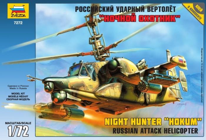 Конструктор Звезда Модель Вертолет КА-50ШМодель Вертолет КА-50ШМодель Вертолет КА-50Ш  В этом наборе ребенок найдет детали для сборки миниатюрной модели реально существующего вертолета Ка-50Ш.   Ударный вертолет Ка-50Ш представляет собой модернизированный Ка-50 Черная акула, переоборудованный для действий ночью. Вертолет оснащен тепловизионной прицельной системой Самшит-50Т, которая обеспечивает поиск, обнаружение и сопровождение целей по тепловизионному каналу и поражение их управляемыми ракетами с лазерными головками самонаведения. По совокупности боевых качеств Ка-50Ш является одним из лучших ударных вертолетов мира.  Особенности: Масштаб: 1:72 Количество деталей: 150 шт. Комплект: клей, элементы для сборки, инструкция Длина готовой модели: 21 см<br>