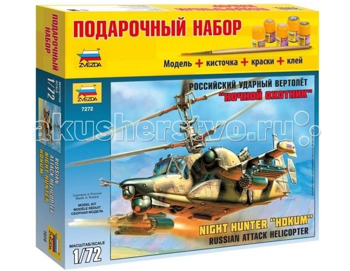 Конструктор Звезда Модель Подарочный набор Вертолет Ка-50ШМодель Подарочный набор Вертолет Ка-50ШМодель Подарочный набор Вертолет КА-50Ш  Сборная модель. Детали модели соединяются с помощью специального клея и раскрашиваются специальными красками. В набор уже включены клей, кисточка и краски, необходимые для модели.  В этом наборе ребенок найдет детали для сборки миниатюрной модели реально существующего вертолета Ка-50Ш.   Ударный вертолет Ка-50Ш представляет собой модернизированный Ка-50 Черная акула, переоборудованный для действий ночью. Вертолет оснащен тепловизионной прицельной системой Самшит-50Т, которая обеспечивает поиск, обнаружение и сопровождение целей по тепловизионному каналу и поражение их управляемыми ракетами с лазерными головками самонаведения. По совокупности боевых качеств Ка-50Ш является одним из лучших ударных вертолетов мира.  Особенности: Масштаб: 1:72 Количество деталей: 150 шт. Комплект: детали для сборки, клей, кисточка, базовые краски, инструкция. Длина готовой модели: 21 см<br>