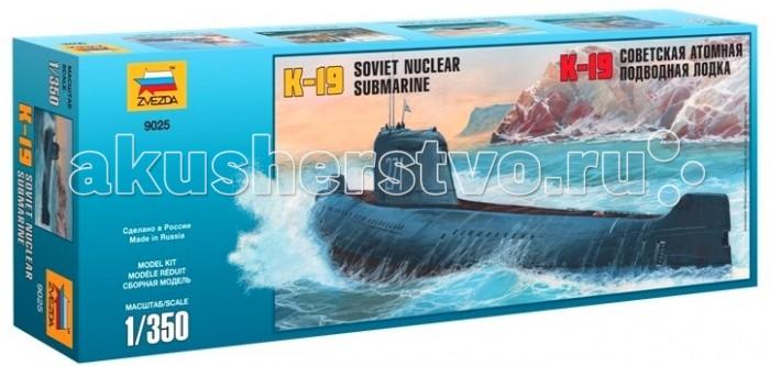 Конструктор Звезда Модель Подводная лодка К-19Модель Подводная лодка К-19Модель Подводная лодка К-19  К-19 стала первой советской атомной подводной лодкой. По своим тактико-техническим характеристикам это был прекрасный подводный корабль. В первом боевом патрулировании на борту произошла серьезная авария в реакторе. Это случилось в северной Атлантике, 4 июля 1961 года. Не щадя своей жизни, моряки боролись за живучесть корабля. Несмотря на несколько аварий, лодка оставалась в строю вплоть до 1990 года.  Внимание! Клей и краски в комплект не входят, приобретаются отдельно.   Особенности: Комплект: аксессуары, элементы для сборки, инструкция Длина готовой модели: 32 см<br>