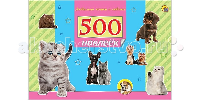 Проф-Пресс Любимые кошки и собаки 500 наклеек от Акушерство
