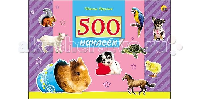 Проф-Пресс Наши друзья 500 наклеек от Акушерство