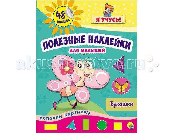 Проф-Пресс Полезные наклейки Букашки от Акушерство