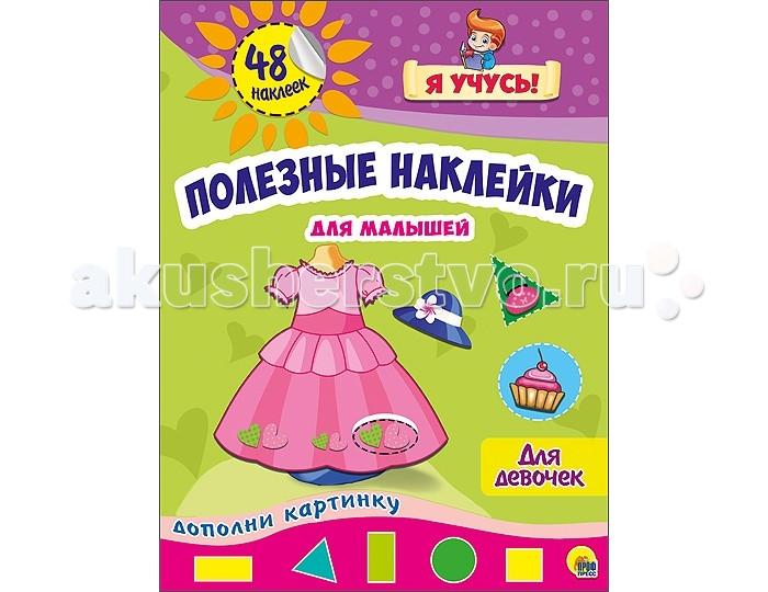 Проф-Пресс Полезные наклейки для девочек от Акушерство