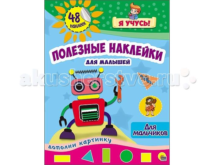 Проф-Пресс Полезные наклейки для мальчиков от Акушерство