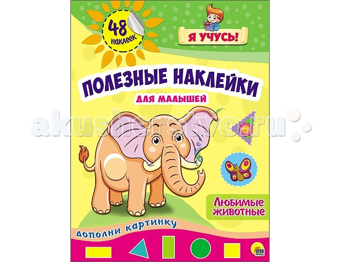 Проф-Пресс Полезные наклейки Любимые животные от Акушерство