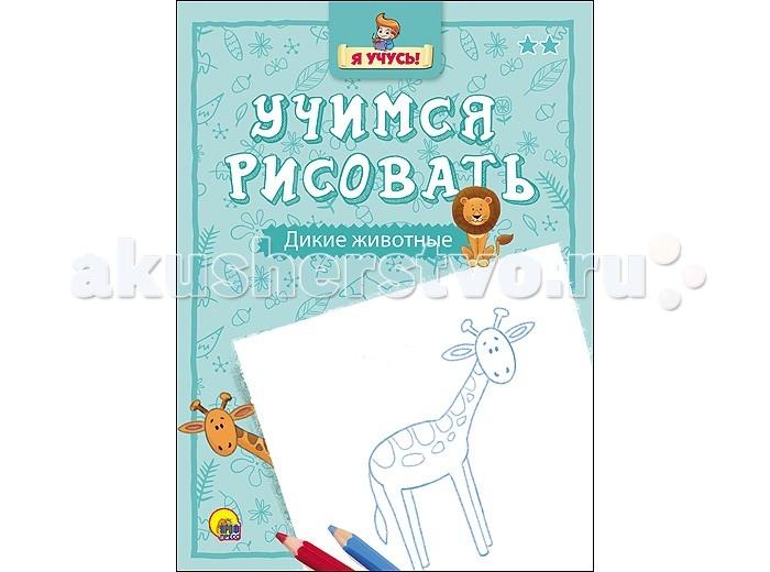 Проф-Пресс Учимся рисовать Дикие животные