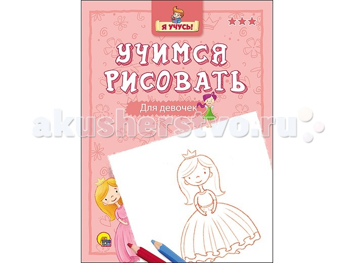 Проф-Пресс Учимся рисовать Для девочек