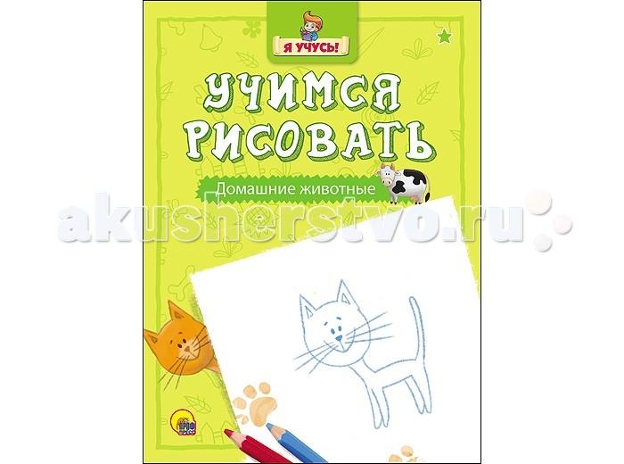 Проф-Пресс Учимся рисовать Домашние животные