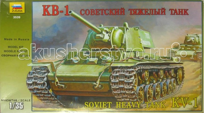 Конструктор Звезда Модель Советский танк КВ-1Модель Советский танк КВ-1Модель Советский танк КВ-1  Появление на фронте в первые месяцы Великой Отечественной Войны тяжелого танка КВ-1 ошеломило солдат и офицеров вермахта. Машина обладала мощным бронированием, фактически ни одно штатное противотанковое орудие, находящееся на вооружении вермахта в тот период, не могло пробить броню танка КВ-1. Широкие гусеницы и мощный двигатель танка позволяли ему преодолевать участки местности, непроходимые для иной техники.  Внимание! Клей и краски в комплект не входят, приобретаются отдельно.   Особенности: Масштаб: 1:35 Количество деталей: 233 шт. Комплект: аксессуары, элементы для сборки, инструкция Длина готовой модели: 19 см<br>