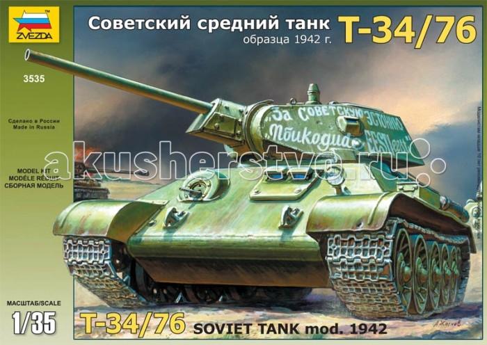 Конструктор Звезда Модель Танк Т-34/76 образца 1942 г.Модель Танк Т-34/76 образца 1942 г.Модель Танк Т-34/76 образца 1942 г.  Самый известный танк Второй мировой войны. Он отличался технологичностью производства, простотой управления и надежностью, что помогло ему стать самым массовым танком, грозным для противника и самой любимой машиной советских танкистов. На счету танков Т-34 победы во всех сражениях Великой Отечественной войны.  Внимание! Клей и краски в комплект не входят, приобретаются отдельно.   Особенности: Масштаб: 1:35 Количество деталей: 113 шт. Комплект: элементы для сборки, инструкция Длина готовой модели: 19 см.<br>