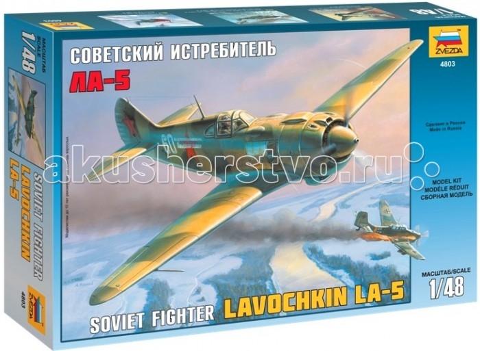 Конструктор Звезда Модель Самолет Ла-5Модель Самолет Ла-5Модель Самолет Ла-5  Летом 1942 года началось серийное производство новой модификации истребителя ЛаГГ-3, на которой мотор водяного охлаждения был заменен более мощным двигателем М-82 с воздушным охлаждением. В результате самолет приобрел характерный лобастый профиль и выдающиеся летные характеристики, изменилось и название – самолет получил обозначение Ла-5.   Этот самолет оказался очень удачным и помог многим советским летчикам стать асами: на Ла-5 в 63-м гвардейском полку воевал и одержал свою первую победу вернувшийся в строй после ампутации обеих ног Алексей Маресьев; на Ла-5 6 июля 1943 года над Курской дугой летчик 88-го ГИАП А.К. Горовец в одном бою сбил сразу 9 немецких пикировщиков Ju 87.  Внимание! Клей и краски в комплект не входят, приобретаются отдельно.   Особенности: Масштаб: 1:48 Комплект: элементы для сборки, инструкция Длина готовой модели: 18 см<br>