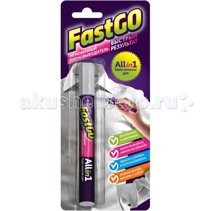 FastGO Мгновенный пятновыводитель